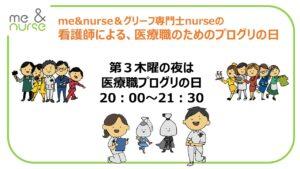 me&nurse&グリーフ専門士nurseの看護師による!医療職のためのプログリの日 @ オンラインセミナー