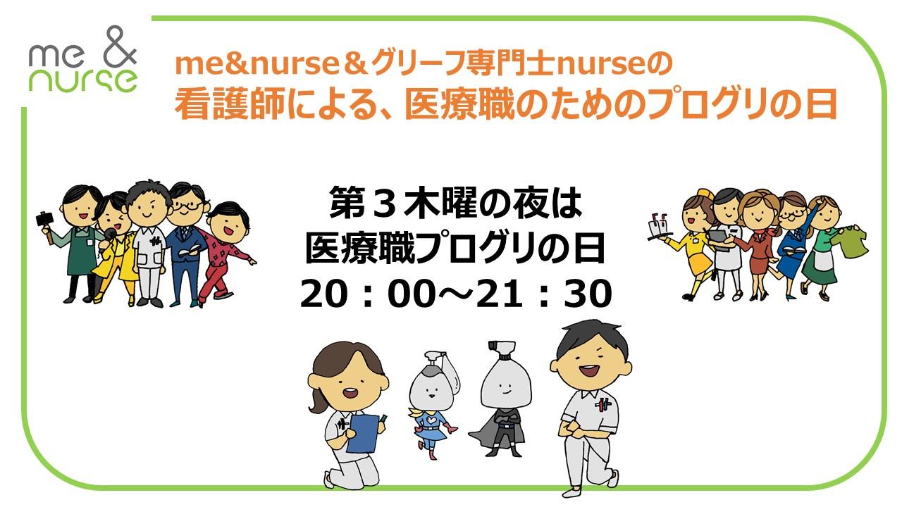 me&nurse&グリーフ専門士nurseの看護師による!医療職のためのプログリの日
